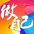 七哥(白220)
