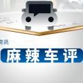 梨视频麻辣车评